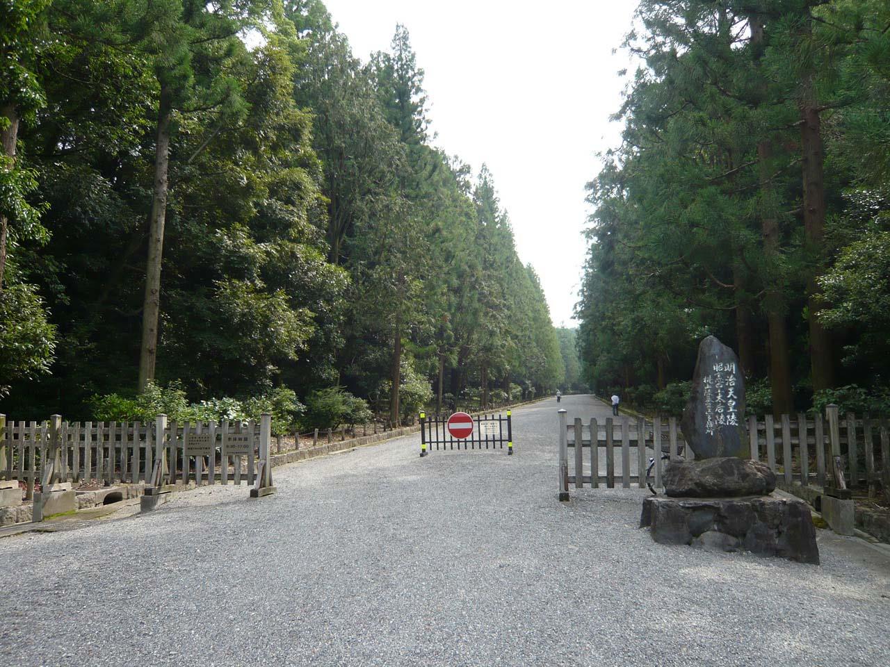 明治天皇陵 参道入口