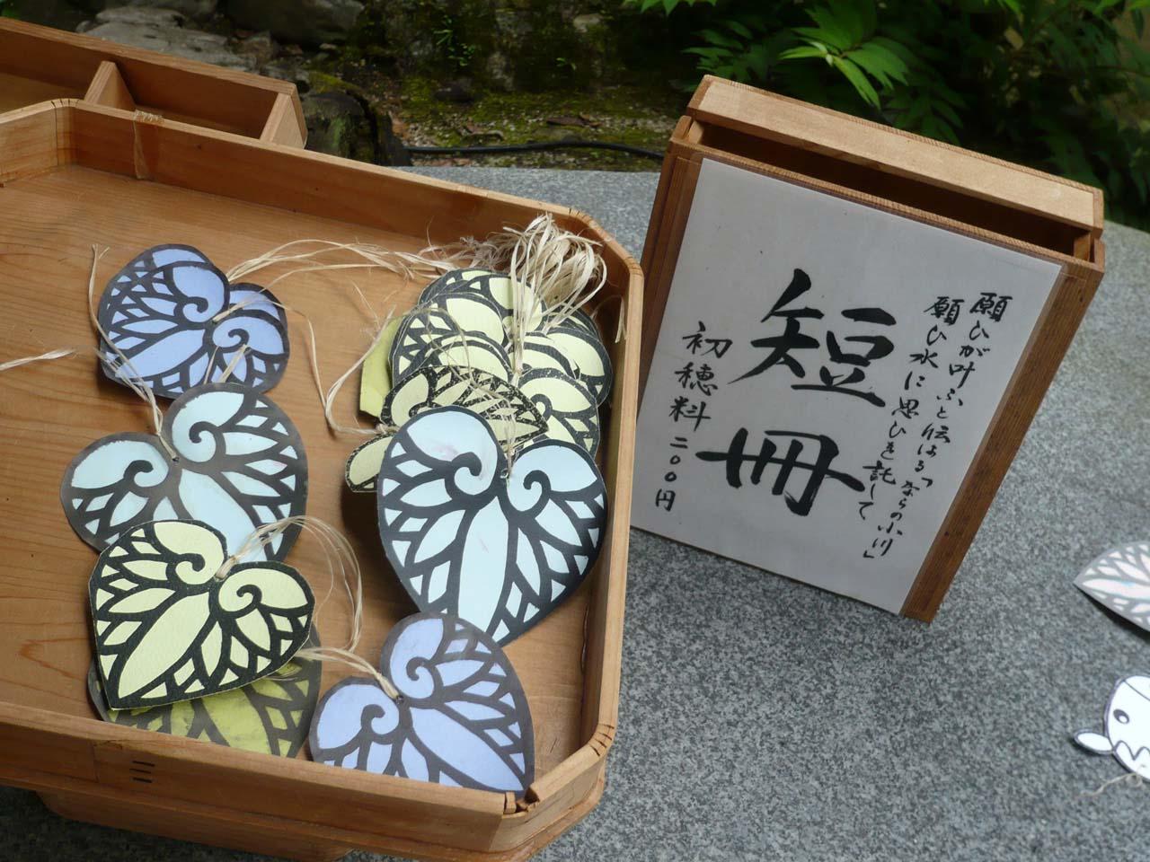 上賀茂神社 二葉葵のすかし短冊