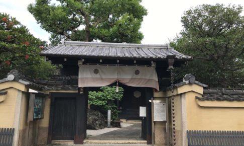 京都 清宗根付館