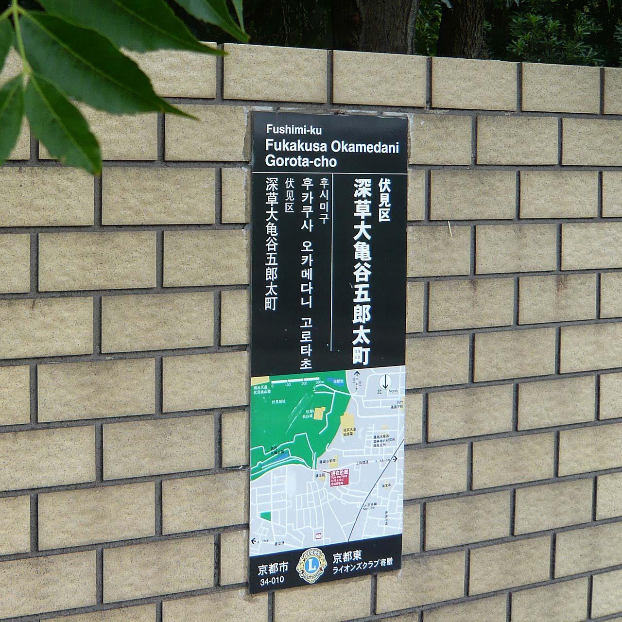 五郎太町 街区表示板
