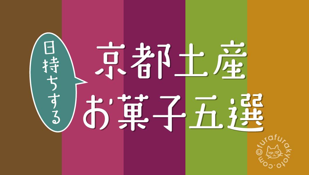 京都土産お菓子五選