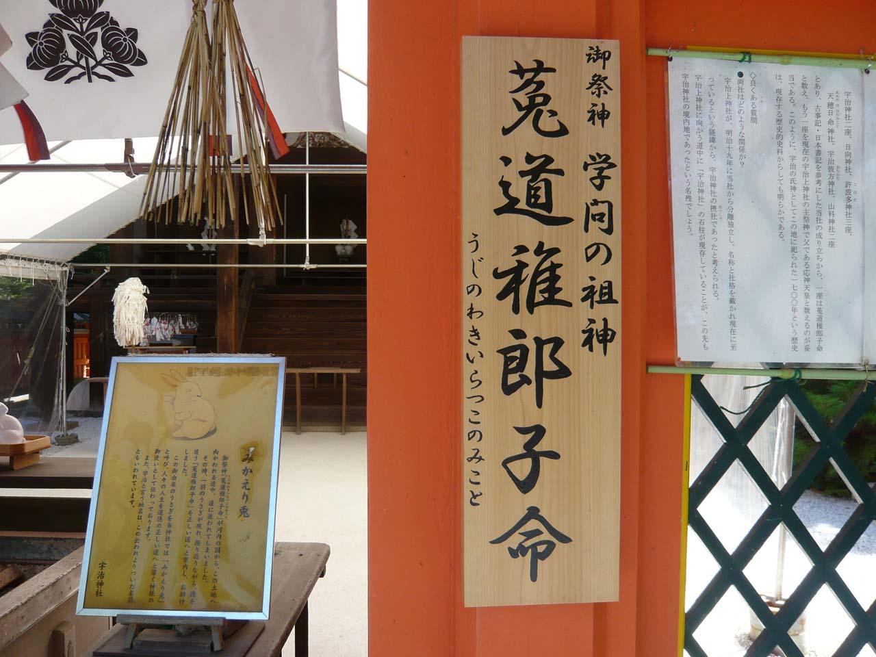 宇治神社 ご祭神