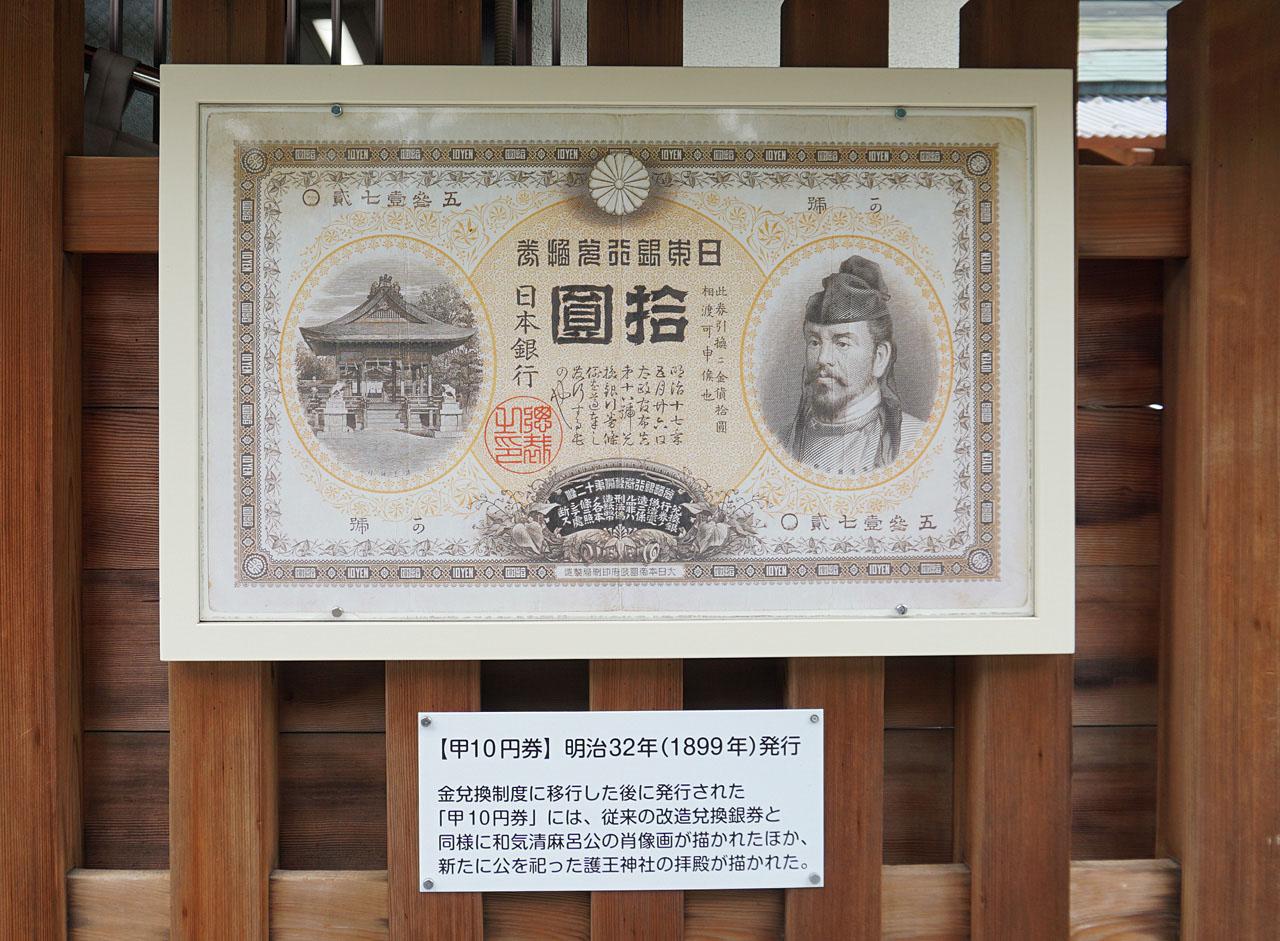 和気清麻呂 旧十円札