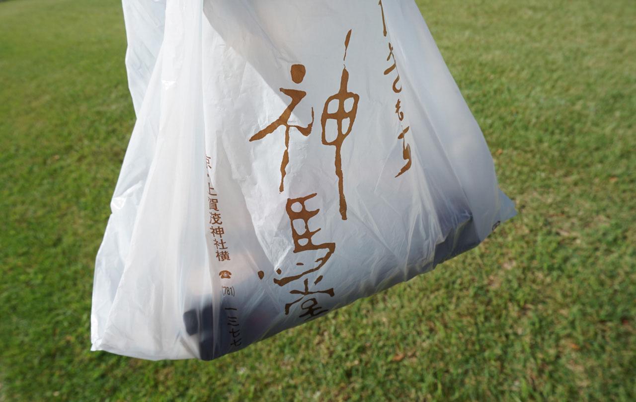 神馬堂の袋