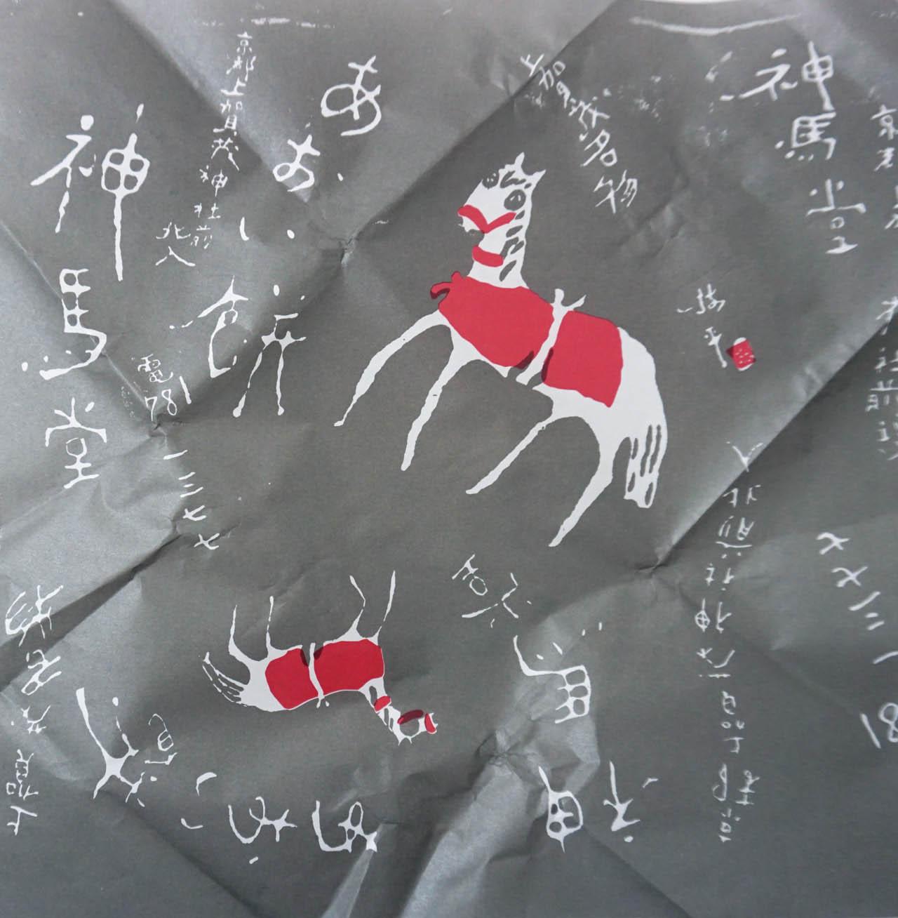 神馬堂包装紙