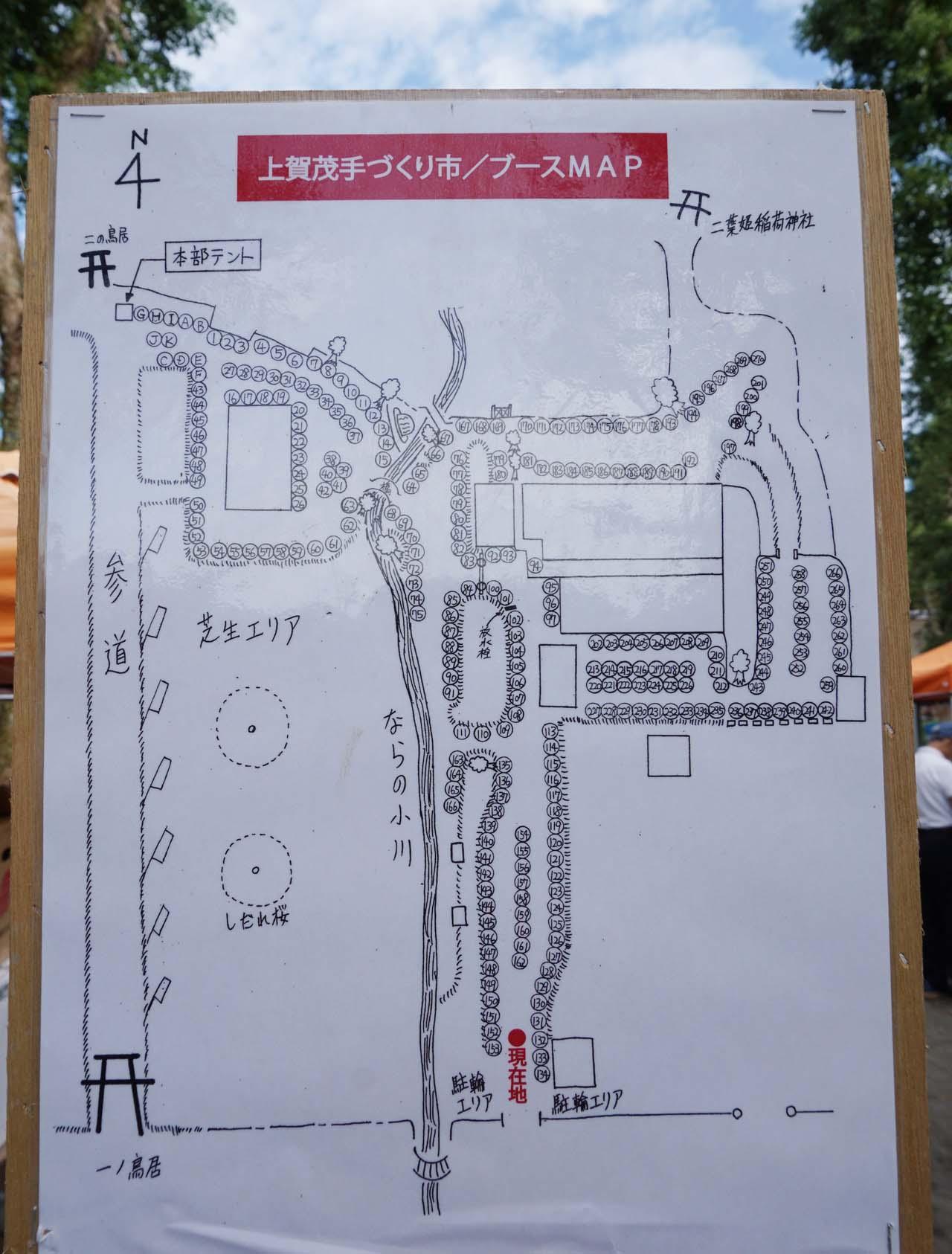 上賀茂手づくり市 案内図