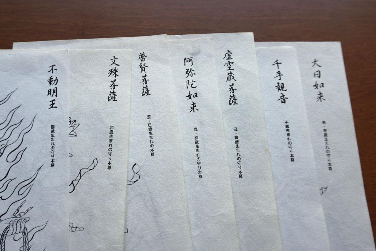 勝林寺 写仏体験