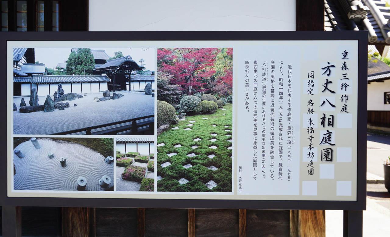 東福寺本坊庭園 看板