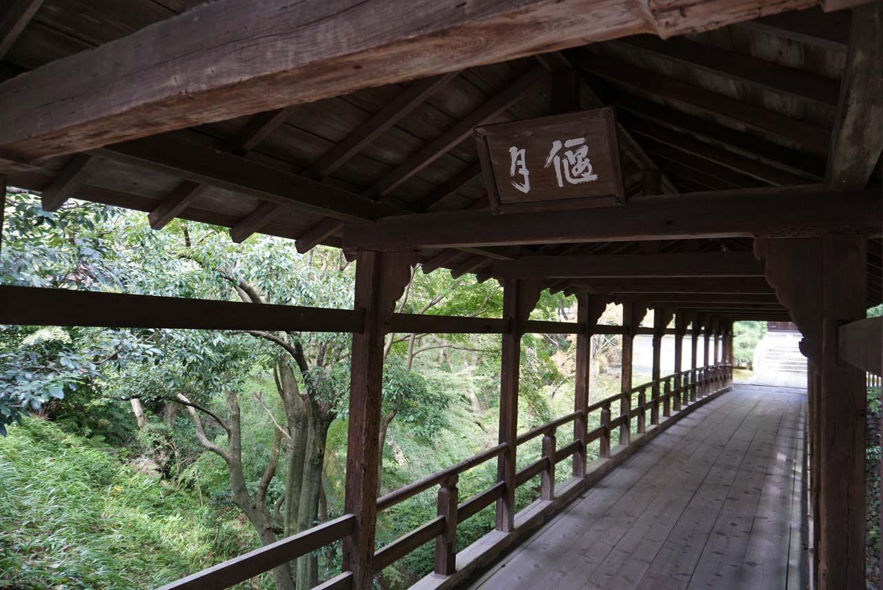 東福寺 偃月橋