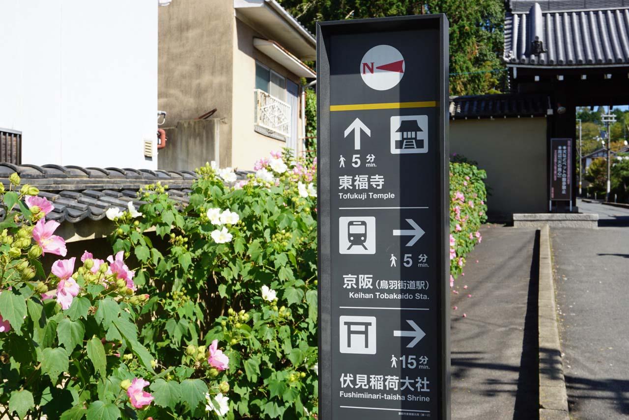 東福寺 南大門 サイン