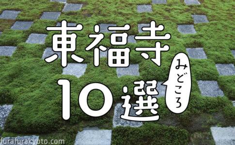 東福寺 見どころ10選