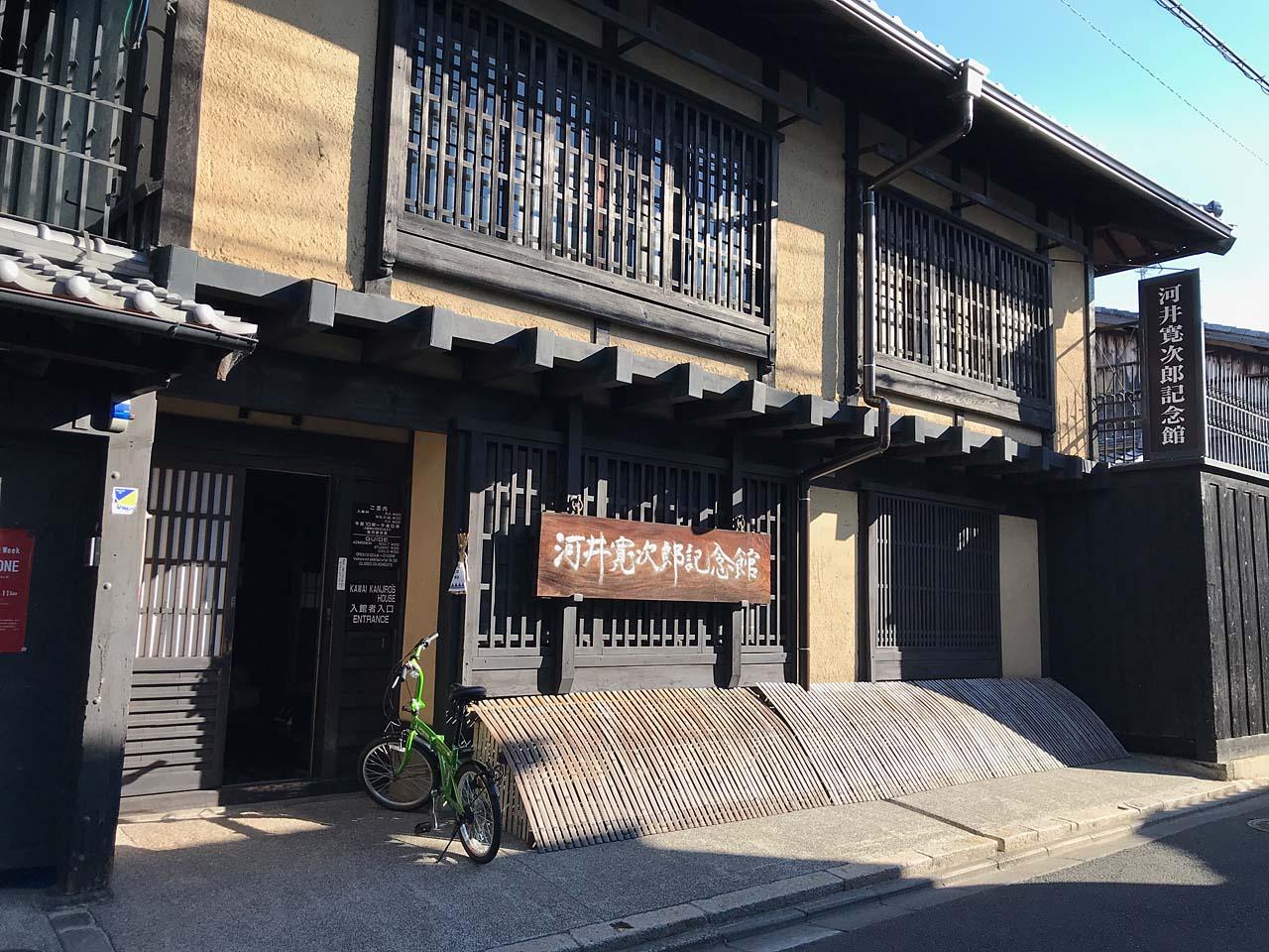 河井寛次郎記念館 外観