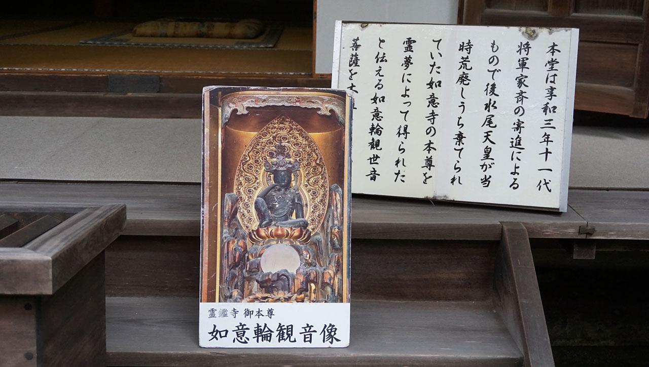 霊鑑寺 如意輪観音像