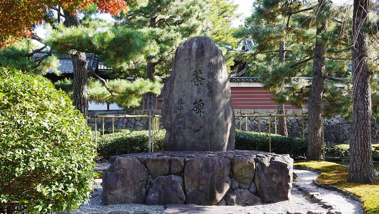 栄西禅師 茶祖の碑