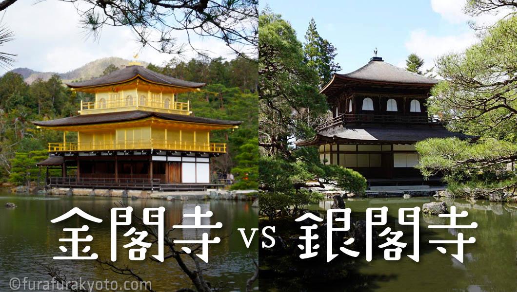 金閣寺vs銀閣寺