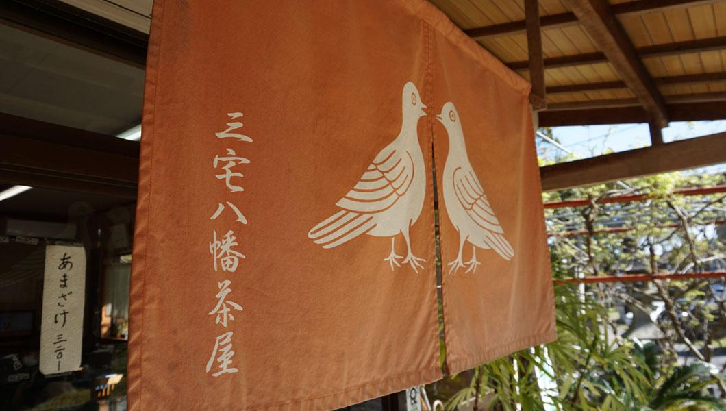 三宅八幡茶屋