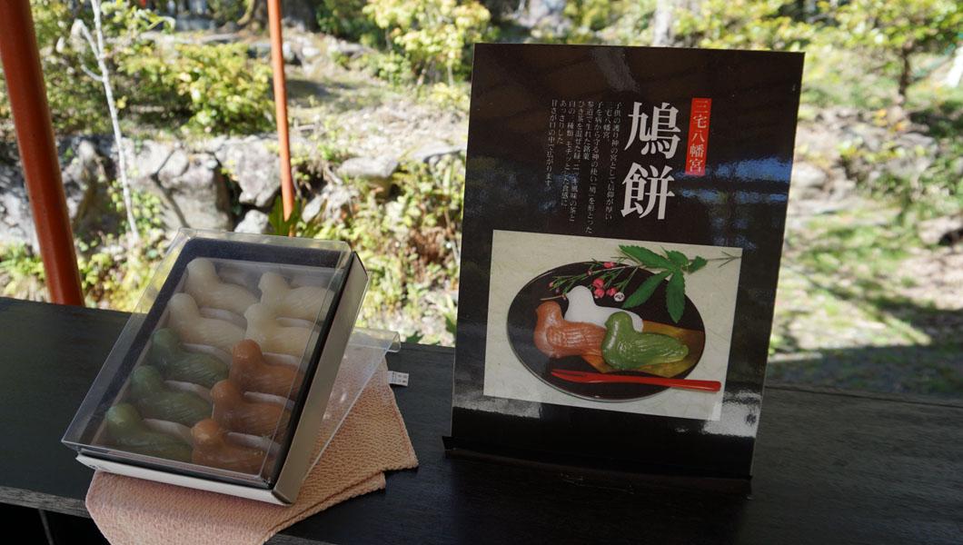 三宅八幡茶屋 鳩餅