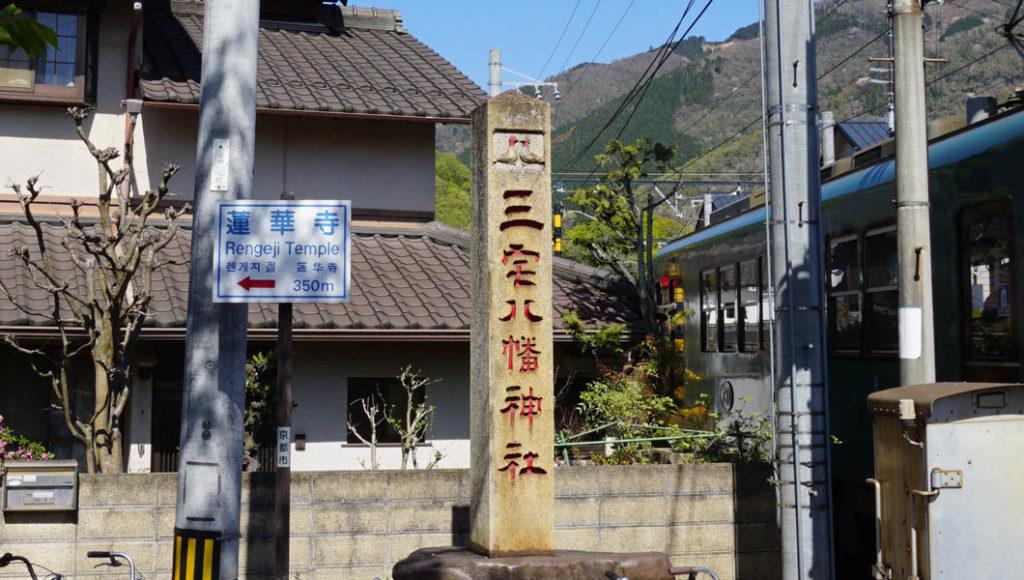 三宅八幡駅
