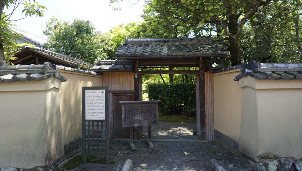 西村家庭園入口