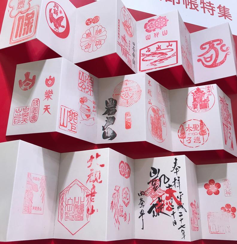 祇園祭 鉾の御朱印