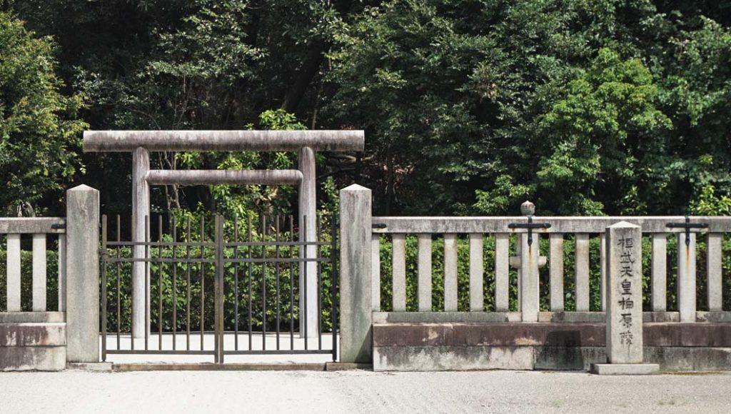 桓武天皇陵石碑