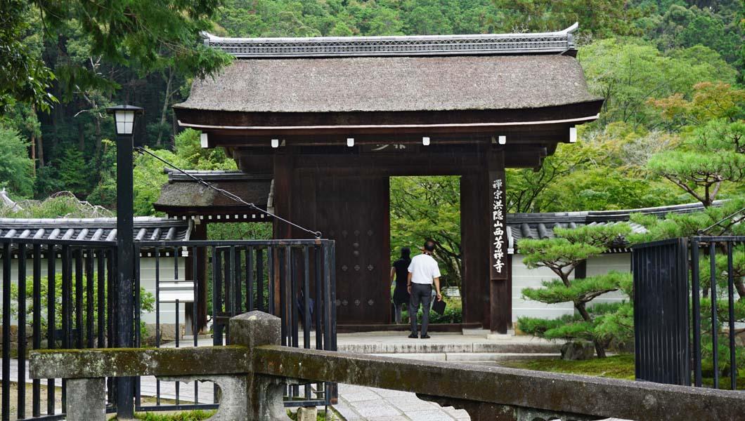 西芳寺 門