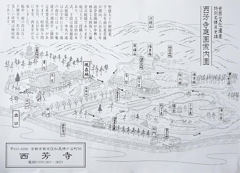 西芳寺 境内図