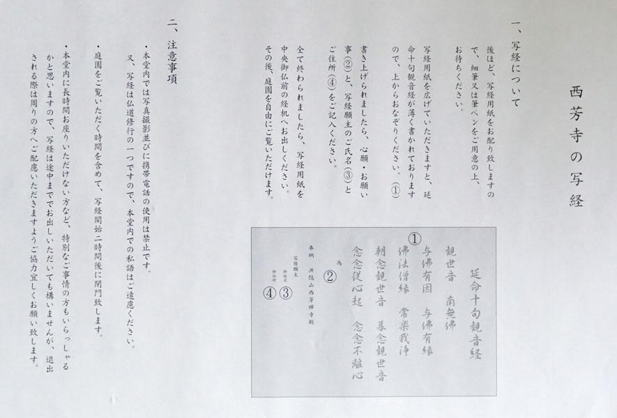 西芳寺 写経説明