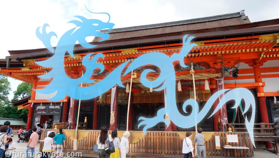 八坂神社 青龍