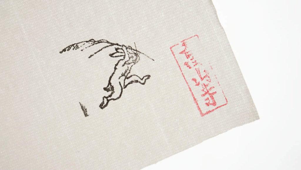 高山寺 はさみ紙