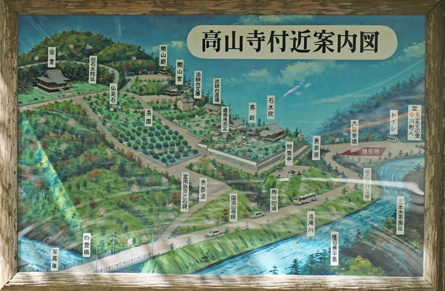 高山寺 境内図