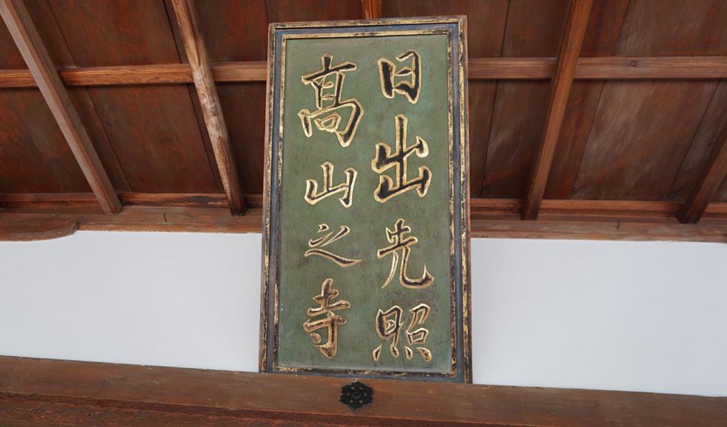高山寺 扁額