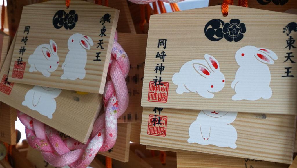 岡崎神社 絵馬