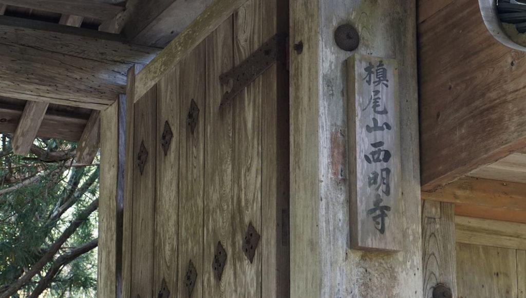 西明寺の表札