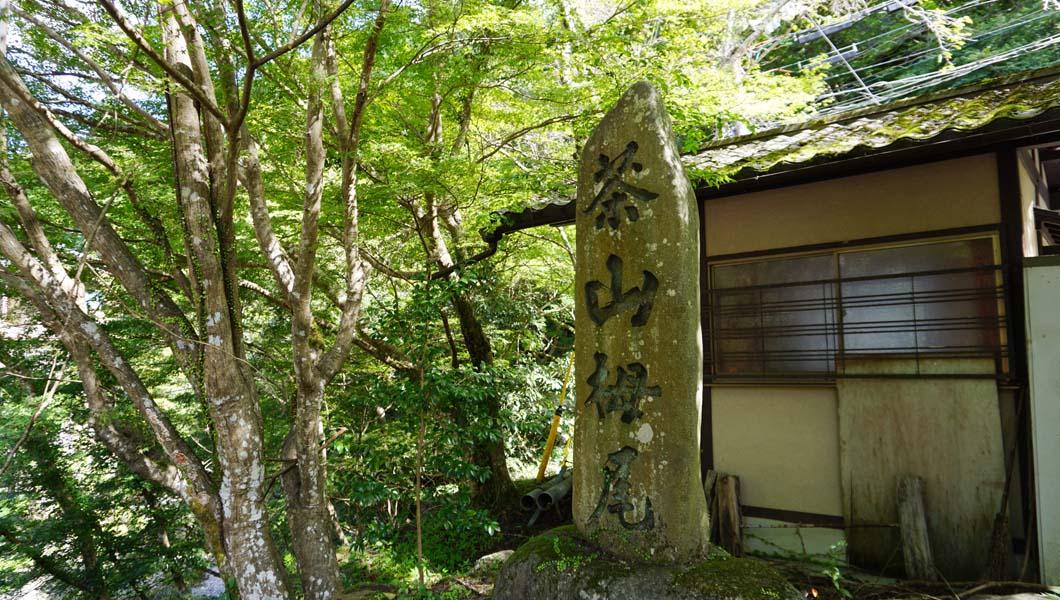 茶山栂尾の石碑
