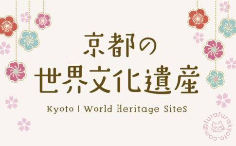 京都の世界文化遺産