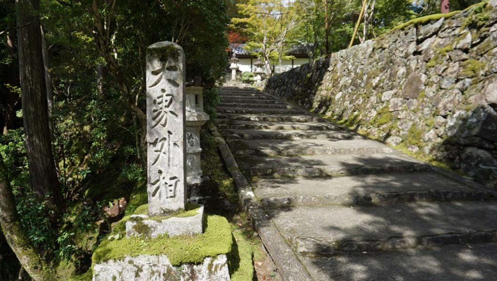 西明寺 大界外相の碑