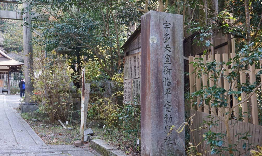宇多天皇の碑