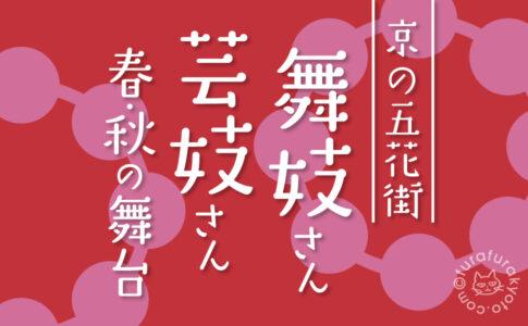 京の五花街