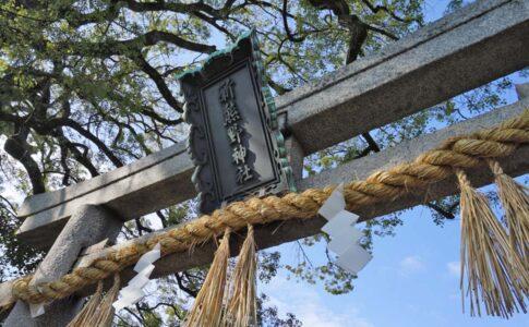 新熊野神社 扁額