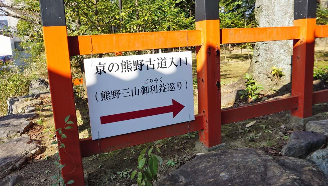 京の熊野古道