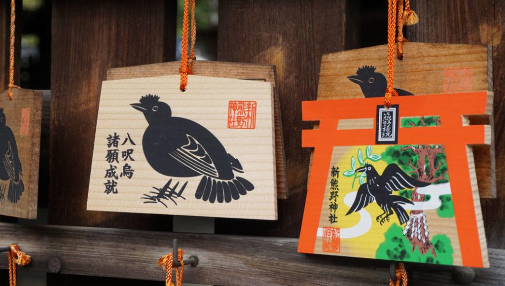 新熊野神社 絵馬