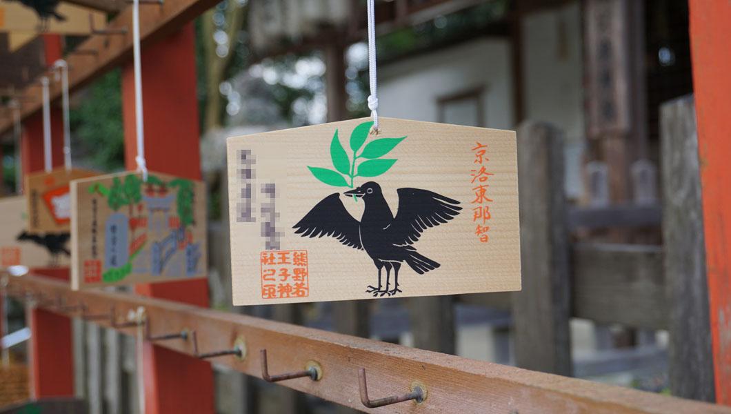 熊野若王子神社 絵馬