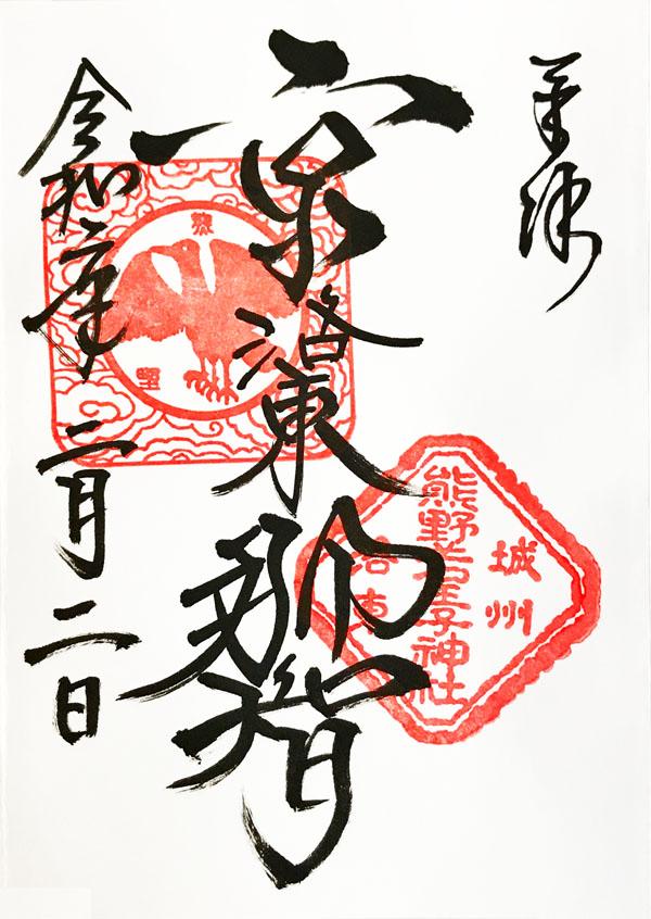 熊野若王子神社 本殿御朱印