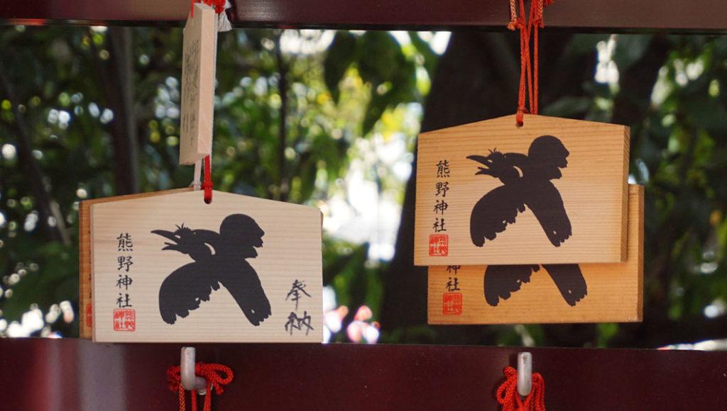 熊野神社 絵馬