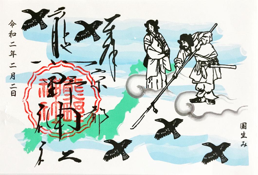 京都熊野神社 御朱印