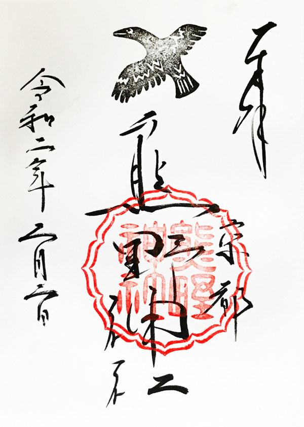 熊野神社 御朱印