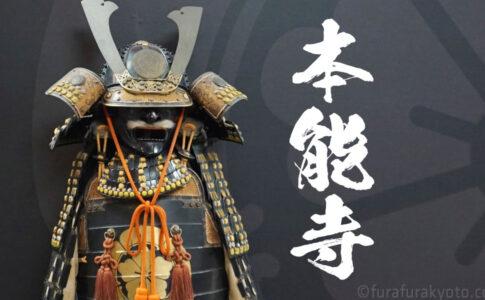 本能寺タイトル