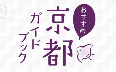 おすすめ京都ガイドブック