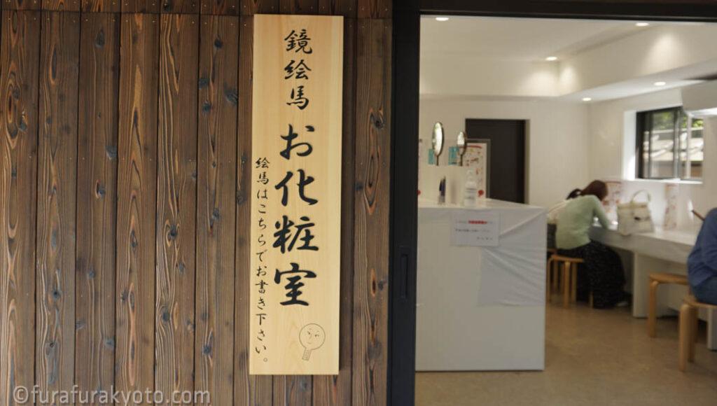 河合神社 鏡絵馬お化粧室